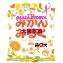 大阪京菓ZRサクマ製菓 50Gみかんみるく〔120円〕×20個 +税 【1k】
