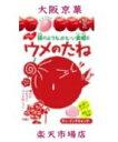 大阪京菓ZRiノーベル  35Gウメのたね〔90円〕×6個 +税