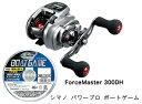【送料無料!!】シマノ(shimano) フォースマスター300DH PEライン1号300m(シマノ ボートゲーム)セット! 電動リールに糸を巻いてお届けします!