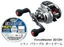 【送料無料!!】シマノ(shimano) フォースマスター301DH (左巻) PEライン1号300m(シマノ ボートゲーム)セット! 電動リールに糸を巻いてお届けします!