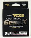 【メール便発送できます!】よつあみ ガリスウルトラWX8 GesoXPE 1号 120m 最強エギングラインの誕生! リニューアルパッケージ