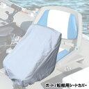 ボート 船舶 シートカバー Lサイズ 折り畳み椅子対応 チェ...