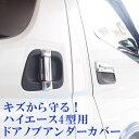 ドアノブアンダーカバー カーボンルック ハイエース200系 1,2,3,4型 5ドア ドアハンドルプロテクター キズ防止 1021_flash
