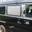 銀黒 カーアミド 車網戸 プライバシーネット(新型17エブリイワゴン・スクラム用)左右セット 車中泊 グッズ 虫除け アウトドア キャンプ 防虫