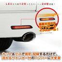 流星ウインカー LEDリフレクター ストリームタイプ ハイエース200系 流れるウィンカー