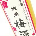 甘味がありスッキリとした味わいの新感覚の梅酒です。花の舞 純米梅酒 500ml