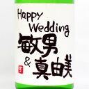 【手書きラベル】結婚のお祝メッセージ特別純米酒720ml【名入れ】【お酒】【日本酒】【贈り物】【ギフト】【プレゼント】