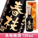 【名入れ】名入れ梅酒彫刻ボトル「高級梅酒 桐箱入り」720ml 【名前入り】【メッセー