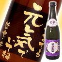 【名入れ プレゼント】彫刻ボトル720ml「越乃寒梅 特撰吟醸」桐箱入り【日本酒 名入れ