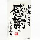 【手書きラベル】メッセージボトル米焼酎720ml【名入れ】【還暦】【お酒】【贈り物】【ギフト】【プレゼント】