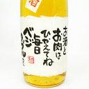 【ご希望のメッセージ、お名前が入ります。】メッセージボトル いも焼酎 梅酒 720ml