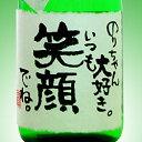 さわやかでスッキリ切れ味のよい本醸造酒です。ラベルにメッセージ・お名前をお入れいたします。【手書きラベル】メッセージラベル 日本酒 720ml 【名入れ】【お酒】【贈り物】【ギフト】【プレゼント】