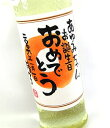 【ご希望のメッセージ、お名前が入ります。】メッセージボトル 金柑酒(きんかんしゅ) 720ml