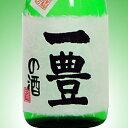 さわやかでスッキリ切れ味のよい本醸造酒です。ラベルにメッセージ・お名前をお入れいたします。【手書きラベル】名入れボトル 日本酒 720ml 【贈り物】【ギフト】【プレゼント】【還暦】