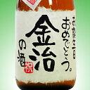 さわやかでスッキリ切れ味のよい純米酒です。ラベルにメッセージ・お名前をお入れいたします。【手書きラベル】名入れボトル 純米酒 720ml 【贈り物】【お酒】【ギフト】【プレゼント】【還暦】