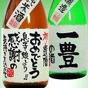 純米酒と本醸造酒のセットです。ラベルにメッセージ・お名前をお入れいたします。【手書きラベル】名入れボトル 日本酒 720ml×2本セット【贈り物】【ギフト】【プレゼント】【還暦】