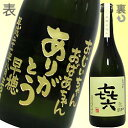 【送料無料】 き六 「彫刻ボトル 桐箱入り」 720ml 【楽ギフ_名入れ】
