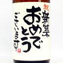 【ご希望のメッセージが入ります。】【手書きラベル】新築祝 メッセージ純米酒 1,800ml