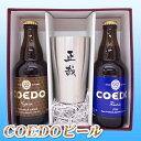 【父の日】 ステンレス名入れタンブラーと、地ビール「COEDO(コエド)」2本のセット 【名入れ プ