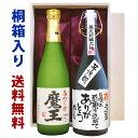【送料無料】【名入れ プレゼント】「魔王」「名入れ高級芋焼酎...