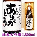 【名入れ プレゼント】メッセージボトル 純米大吟醸 1800ml 桐箱入り【日本酒 名入れ
