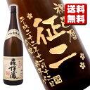 【送料無料】【名入れプレゼント】名入れ彫刻ボトル1升瓶「森伊...