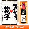 【手書きラベル】【日本酒 名入れ】結婚のお祝 名入れラベル 大吟醸 720ml (木箱入り)【お酒】【日本酒】【名入れ酒】【名前入り】【お祝い】【結婚祝い】【贈り物】【ギフト】【プレゼント】