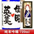 【手書きラベル】【日本酒 名入れ】結婚のお祝 名入れ純米吟醸 720ml 【お酒】【日本酒】【名入れ酒】【名前入り】【お祝い】【結婚祝い】【ギフト】【贈り物】【プレゼント】