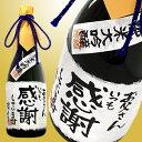 【手書きラベル】メッセージボトル純米大吟醸720ml(木箱入り)【名入れ】【還暦】【お酒】【日本酒】【贈り物】【ギフト】【プレゼント】【楽ギフ_名入れ】【楽ギフ_包装】【02P17May13】