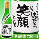 【手書きラベル】メッセージラベル日本酒720ml【本醸造】【名入れ】【名前入り】【誕生日】【還暦】【退職】【お酒】【贈り物】【ギフト】【プレゼント】【楽ギフ_名入れ】【楽ギフ_包装】【02P17May13】