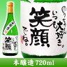【手書きラベル】【日本酒 名入れ】メッセージラベル 日本酒 720ml 【本醸造】【名入れ】【名入れ酒】【名前入り】【お酒】【贈り物】【ギフト】【プレゼント】【お祝い】【誕生日】【還暦祝い】【退職祝い】