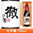 【手書きラベル】【日本酒 名入れ】名入れラベル 大吟醸 720ml (木箱入り)【お酒】【日本酒】【名入れ酒】【名前入り】【贈り物】【ギフト】【プレゼント】【お祝い】【誕生日】【還暦祝い】【退職祝い】