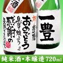 【手書きラベル】名入れボトル日本酒720ml×2本セット(純米酒・本醸造酒)【名前入り】【贈り物】【ギフト】【プレゼント】【誕生日】【還暦】【退職】【楽ギフ_名入れ】【楽ギフ_包装】【RCP】