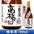 【手書きラベル】【日本酒 名入れ】新築祝 名入れ純米酒 720ml 【お酒】【日本酒】【名入れ酒】【名前入り】【お祝い】【贈り物】【ギフト】【プレゼント】