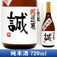 【手書きラベル】【日本酒 名入れ】退職祝 名入れ純米酒 720ml 【名入れラベル】【名前入り】【お酒】【日本酒】【贈り物】【ギフト】【プレゼント】【お祝い】【退職祝い】