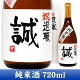 【手書きラベル】退職祝 名入れ純米酒 720ml 【名入れラベル】【名前入り】【お酒】【日本酒】【贈り物】【ギフト】【プレゼント】【お祝い】【退職祝い】【楽ギフ名入れ】【楽ギフ包装】