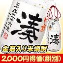 【名入れプレゼント】金箔入り 名入れ米焼酎ボトル 720ml 箱入り【箱付】【手書きラベ