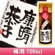【手書きラベル】結婚記念日 名入れ梅酒 720ml 【名入れ】【名前入り】【お酒】【贈り物】【ギフト】【プレゼント】【お祝い】