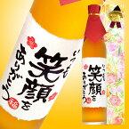 【手書きラベル】名入れ梅酒 メッセージボトル 500ml (寿海酒造)【名入れ】【名前入り】【和紙】【ギフト】【プレゼント】【お酒】【お祝い】【誕生日】【内祝い】【結婚】【還暦】【ホワイトデー】【02P01Mar15】