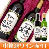 手書きラベルワイン赤白2本セット木箱入り