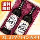 ★送料無料★【名入れ ワイン】プレミアムワイン 720ml ...
