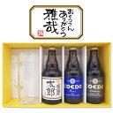 名入れビール(茶)と、地ビールCOEDO(コエド)2本と、ジョッキ 計4点セット ギフトカートン入り 名入れ プレゼント 記念日祝 還暦祝 古希祝 喜寿祝 傘寿祝 米寿祝 誕生日祝 退職祝 内祝