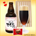 ★バレンタイン★ バレンタインメッセージビール 「ほんのきもちです」333ml ミニチョコ付 【義理