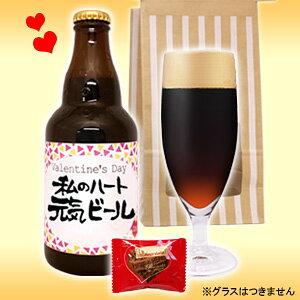 バレンタイン バレンタインメッセージビール チョコレート メッセージ