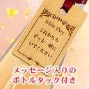 【ホワイトデー】 Japan Wine 桜 (ロゼワイン) 375ml メッセージタック付【贈り物】【ギフト】【プレゼント】【お返し】