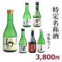 特定名称酒小瓶セット300ml×6本【広島 日本酒  飲み比べセット】 【ギフト プレゼント】【冷蔵便発送】
