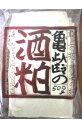 亀齢 酒粕 500g【メール便不可】【広島 日本酒】