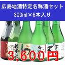 【冷蔵便発送】広島地酒特定名称酒300ml×6本セット【ギフト プレゼント】