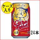 【広島東洋カープ】カープ ハイボールN350ml×24本【カープ坊やラベル】【お歳暮】