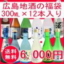 【送料無料 一部地域を除く】広島地酒の福袋300ml×12本【ギフト プレゼント】【広島 日本酒】